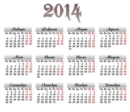 Просмотров.  25.04.2014. Дата.  Календарь на 2014 год, распечатать скачать бесплатно вы можете здесь.